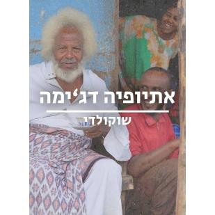 קפה אתיופיה דג'ימה | 4 אריזות של 250גר'