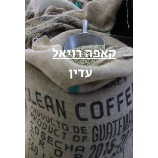 קפה קאפי רויאל רובוסטה | 4 אריזות של 250גר'