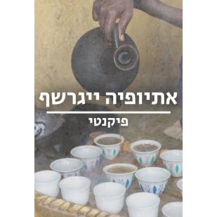 קפה אתיופיה ייגרשף  | 4 אריזות של 250גר'