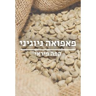 קפה פאפואה ניוגיני | 4 אריזות של 250 גר'